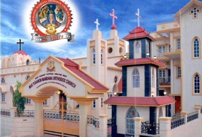 ബാംഗ്ലൂർ