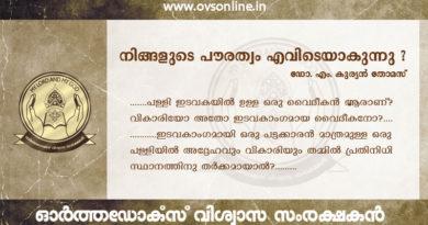 Malankara Church consitution amendment needed - ovsonline.in