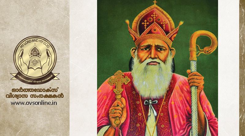 മാര് ദീവന്നാസ്യോസ് ദ്വിതീയന്: ഒരു സഹയാത്രികന്റെ ഓര്മ്മക്കുറിപ്പുകള്