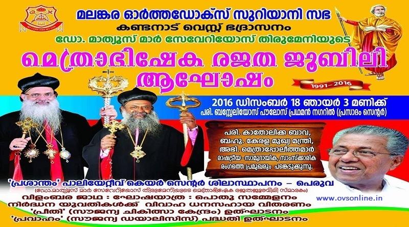 malankara indian orthodox church