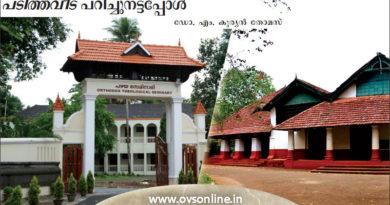 Kottayam Pazhaya Seminary and CMS College