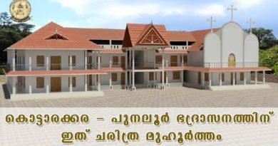 Kottarakkara- punaloor diocese malankara orthodox church