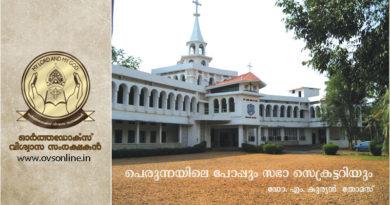 Malankara Orthodox church and association secretary