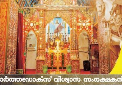 പുതുപ്പള്ളി പെരുനാളിന്റെ  സവിശേഷതകള്
