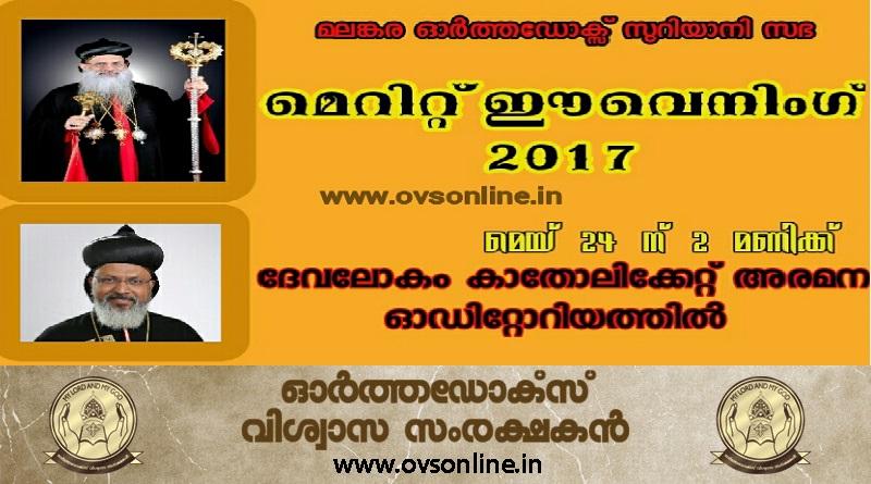 മലങ്കര  ഓർത്തഡോക്സ് സുറിയാനി സഭ – മെറിറ്റ് ഈവനിംഗ് 2017