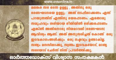 Malankara Sabha