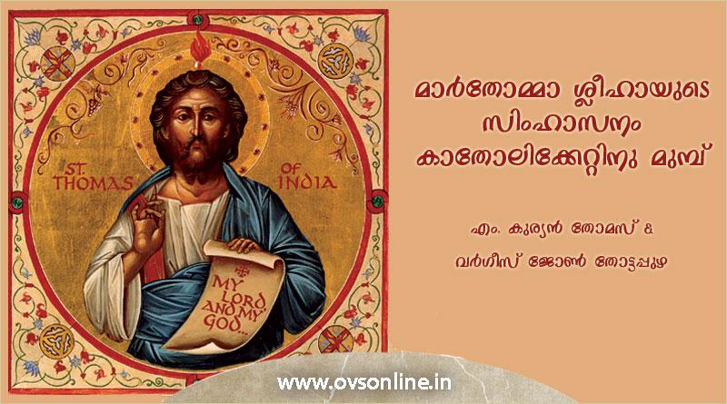 Apostolic Throne of St. Thomas