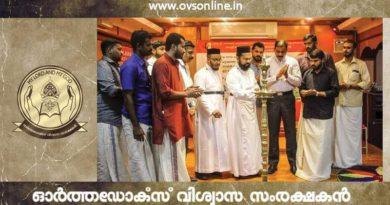 Indian Orthodox Church News , ocym bahrain