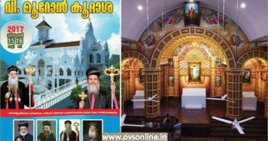 Mulanthuruthy Orthodox Centre