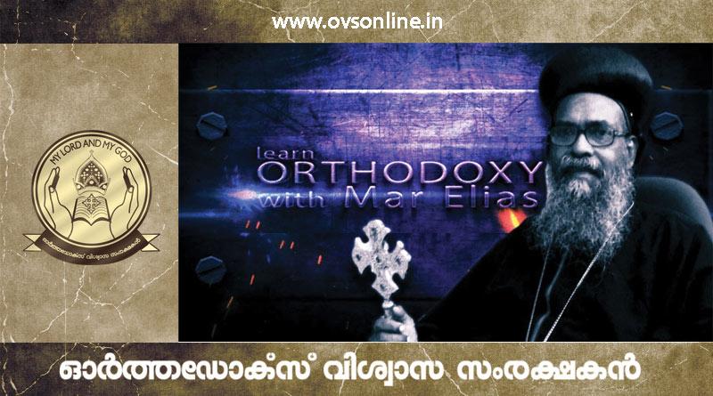 Learn Orthodoxy with Mar Elias
