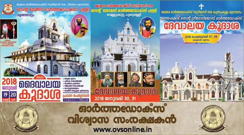 Malankara Orthodox Church