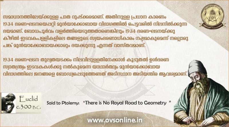ജോമട്രിയിലേയ്ക്കു രാജപാതകളില്ല, There is no royal road to geometry