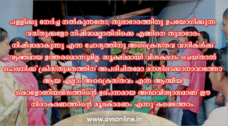 തൂക്കിക്കൊടുത്താല് തൂക്കിക്കൊല്ലുമോ? : ഡോ. എം. കുര്യന് തോമസ്