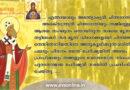 നെസ്തോറിയസും സഭയുടെ വിഭജനവും- ഫാ ജോസ് തോമസ് പൂവത്തുങ്കൽ