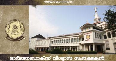 malankara-church-headquarters