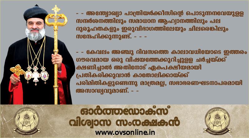 അന്ത്യോഖ്യാ പാത്രിയര്ക്കീസു വന്നാല്...? : ഡോ. എം. കുര്യന് തോമസ്