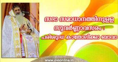 സഭാ സമാധാനത്തിനുള്ള സുവര്ണ്ണാവസരം - പരിശുദ്ധ കാതോലിക്കാ ബാവാ
