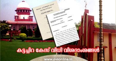 Kattachira Church Supreme Court Order Details