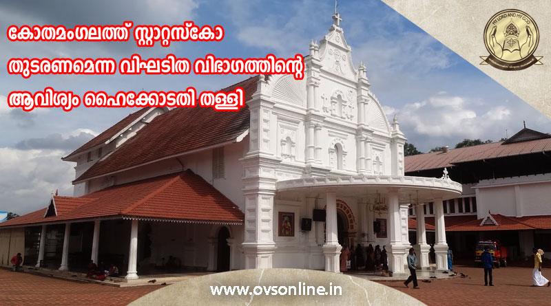 Kothamangalam-Orthodox-Church