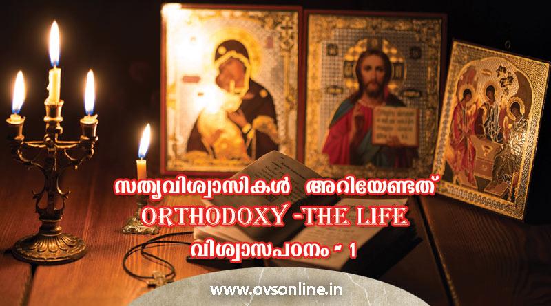സത്യവിശ്വാസികൾ അറിയേണ്ടത്: ORTHODOXY -THE LIFE; വിശ്വാസപഠനം - 1
