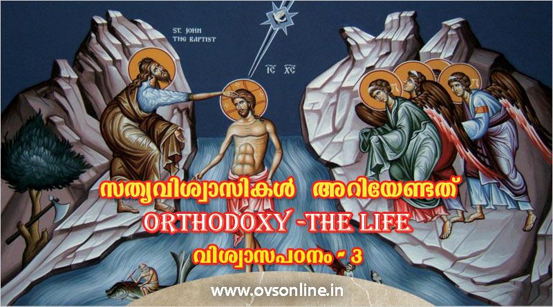 സത്യവിശ്വാസികൾ അറിയേണ്ടത്: ORTHODOXY - THE LIFE; വിശ്വാസപഠനം - III