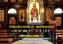 സത്യവിശ്വാസികൾ അറിയേണ്ടത്: ORTHODOXY -THE LIFE; വിശ്വാസപഠനം - 2