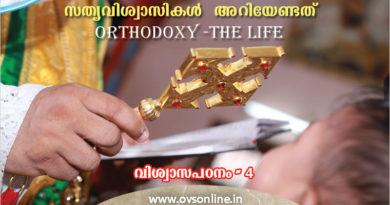 സത്യവിശ്വാസികൾ അറിയേണ്ടത്: ORTHODOXY -THE LIFE; വിശ്വാസപഠനം - IV