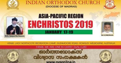 ഏഷ്യ പസഫിക് റീജീയന് കുടുംബ സംഗമം ENCHRISTOS 2019