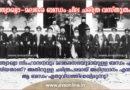 അന്ത്യോഖ്യാ - മലങ്കര ബന്ധം ചില ചരിത്ര വസ്തുതകള്