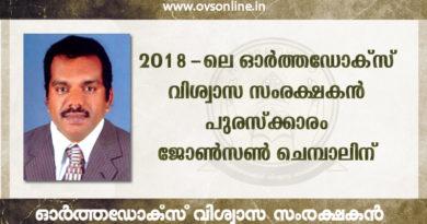 2018-ലെ ഓർത്തഡോക്സ് വിശ്വാസ സംരക്ഷകൻ പുരസ്ക്കാരം ജോൺസൺ ചെമ്പാലിന്