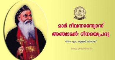 മാര് ദീവന്നാസ്യോസ് അഞ്ചാമന്: ദീനദയപ്രഭു