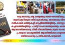 Is Kerala above rule of law