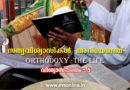 സത്യവിശ്വാസികൾ അറിയേണ്ടത്: ORTHODOXY -THE LIFE; വിശ്വാസപഠനം - V