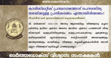 Church News - Indian Orthodox Church