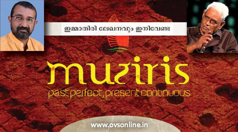 മുസിരിസ്, Muziris
