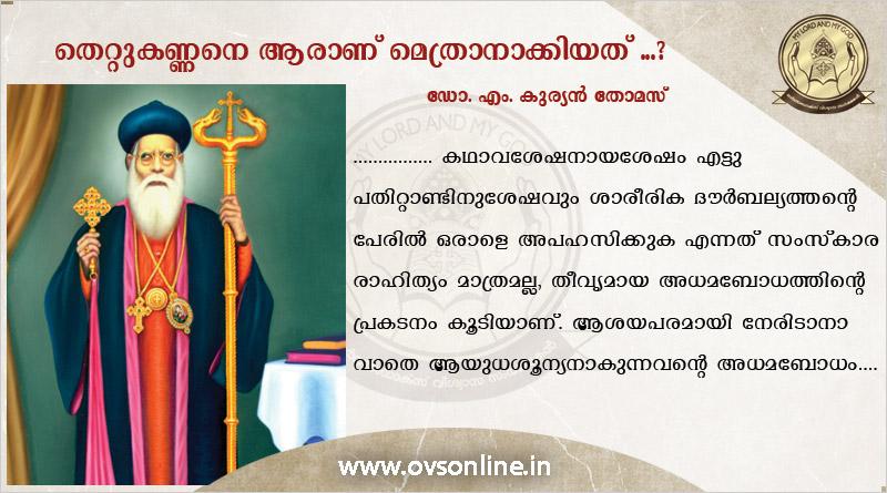 Malankara Church News
