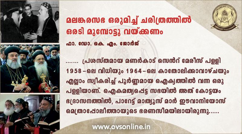 Interview Fr. Dr. K M George