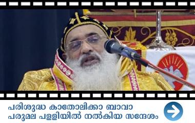Bava's speech at Parumala Church