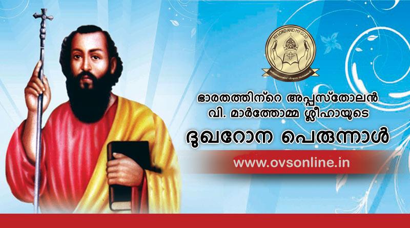 St Thomas The Apostle of Indian
