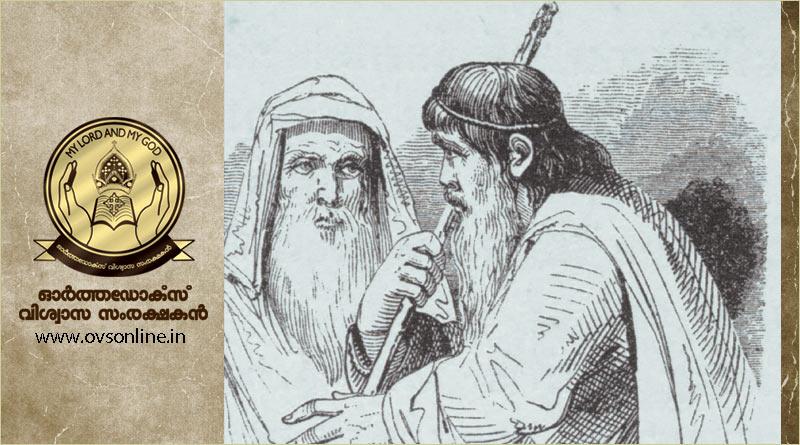 മോശയുടെ അമ്മായിയപ്പനും മലങ്കര സഭയും