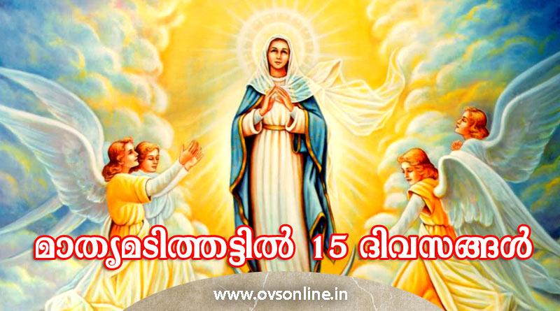 മാതൃമടിത്തട്ടിൽ 15 ദിവസങ്ങൾ. Assumption of St. Mary