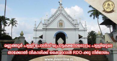 Mannathoor Church