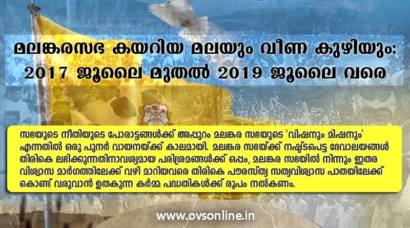 മലങ്കര സഭ കയറിയ മലയും വീണ കുഴിയും : 2017 ജൂലൈ മുതൽ 2019 ജൂലൈ വരെ