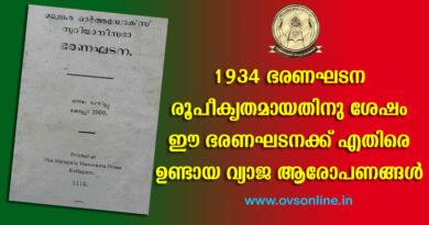 1934 ഭരണഘടന രൂപീകൃതമായതിനു ശേഷം ഈ ഭരണഘടനക്ക് എതിരെ ഉണ്ടായ ആരോപണങ്ങള്