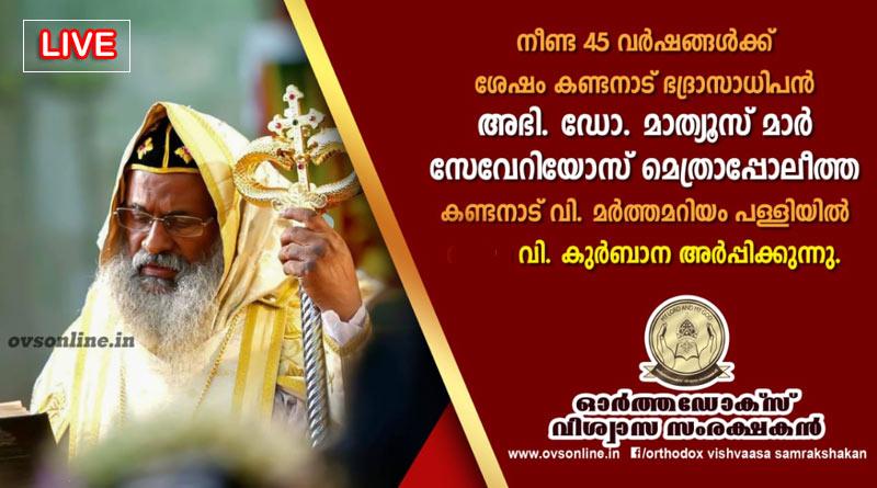 കണ്ടനാട് സെൻറ് മേരീസ് ഓർത്തഡോക്സ് കത്തീഡ്രലിൽ വി. കുർബാന: LIVE