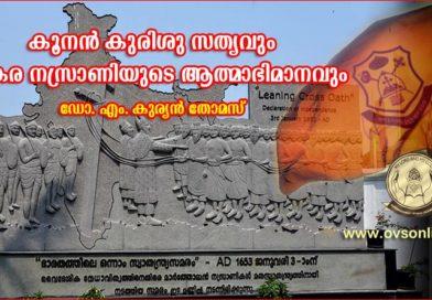 കൂനന് കുരിശു സത്യവും മലങ്കര നസ്രാണിയുടെ ആത്മാഭിമാനവും