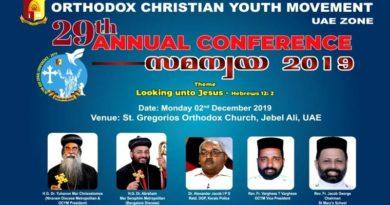 OCYM UAE Zonal Conference ജബൽ അലി സെൻറ് ഗ്രീഗോറിയോസ് ഓർത്തഡോൿസ് ഇടവകയുടെ ആതിഥേയത്തിൽ ഡിസംബർ 2ന്