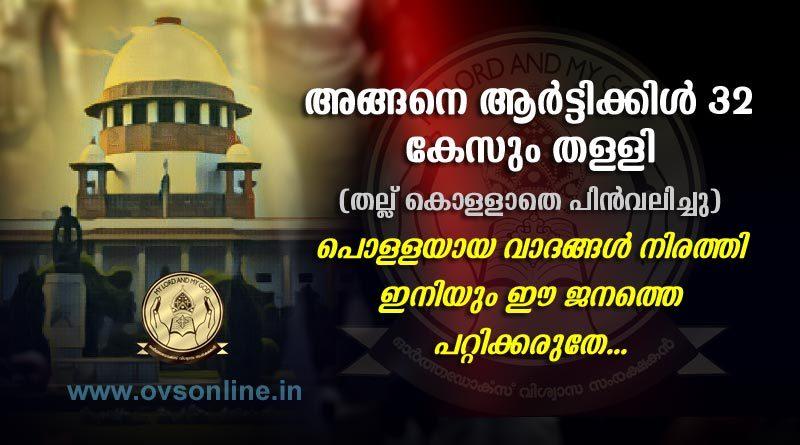അങ്ങനെ ആർട്ടിക്കിൾ 32 കേസും തള്ളി, Malankara Church Case - Article 32 writ petitions dismissed.
