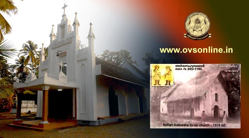 ജോനകപ്പുറം കാദീശാ സുറിയാനി പള്ളിക്ക് 500 വയസ്സ്