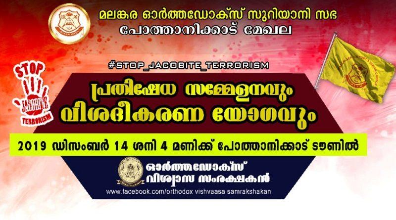 പോത്താനിക്കാട് മേഖല പ്രതിഷേധ മഹാസമ്മേളനവും വിശദീകരണ യോഗവും ഡിസംബര് 14 ശനിയാഴ്ച  4.00 മണിയ്ക്ക്